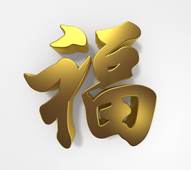 "Chinese character ""Fu"""