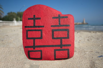 Double happiness on a stone, chinese simple calligraphy
