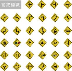 警戒標識 2
