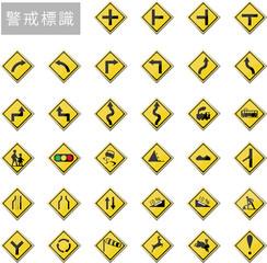 警戒標識 3