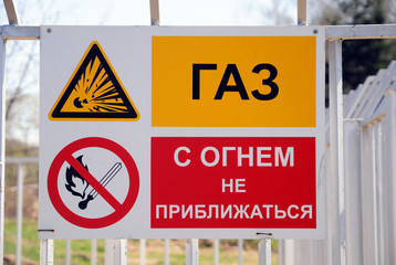 "Sign in russian: ""Gas! With fire not to approach"""