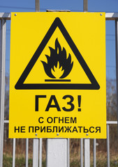 "Inscription in russian:  ""Gas! With fire not to approach"""