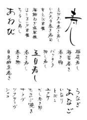 寿司メニュー04