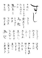 寿司メニュー03