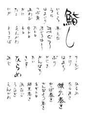 寿司メニュー02