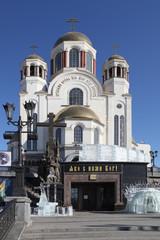 Собор Спаса-на-Крови в Екатеринбурге, Россия.