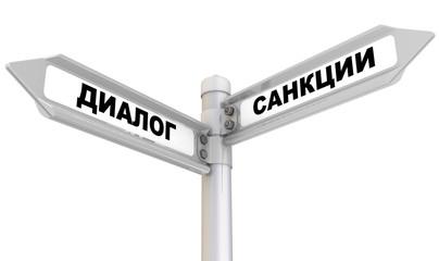 Диалог и санкции. Дорожный указатель