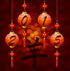 Chinese New Year lantern with hieroglyph goat