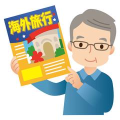 旅行のパンフレットを持つ男性 高齢者
