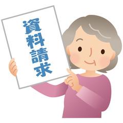 資料請求する女性 高齢者