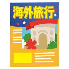 海外旅行 パンフレット