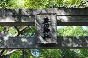 Tokura Kasuga Shrine-1