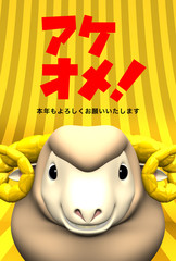 Smile Brown Sheep, Greeting On Gold