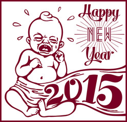 Happy new year! year 2015 depicted as a crying newborn baby