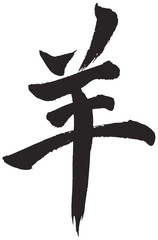 "Calligraphy ""Goat"" or ""Sheep"", Chinese zodiac symbol"