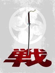 Katana / letter meaning battle