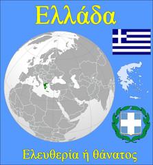 Greece location emblem motto