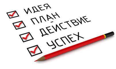 Идея, план, действие, успех. Отмеченные пункты и карандаш