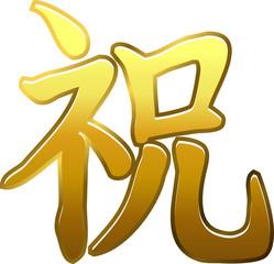 黄金の祝の文字