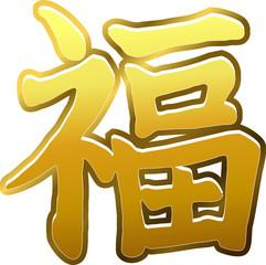 金色の福のという漢字