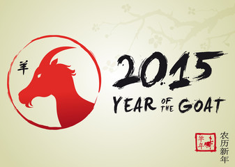 2015 - Year of the Goat - Chinese New Year