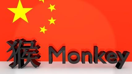Chinese Zodiac Sign Monkey with translation