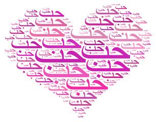 Love arabe