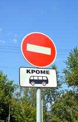 """Дорожные знаки """"Въезд запрещён"""" и """"Кроме автобусов"""""""