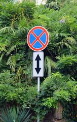 """Дорожные знаки """"Остановка запрещена"""" и """"Зона действия"""""""