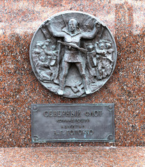 Memorial bronze sign in Victory Park, dedicated to the victory i