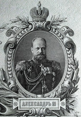 Portrait of Alexander III on the antique Russian banknote