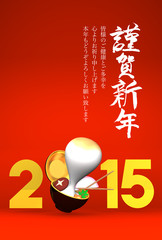 Rice Cake And 2015, Greeting On Red