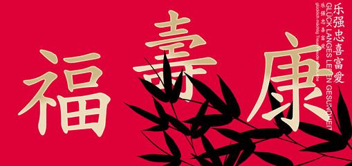 Chinesische Schrift: Glück langes Leben Gesundheit