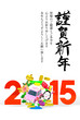 Jumping Car, New Year Ornament, 2015, Greeting On White