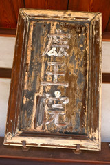 京都 仏牙寺 鹿王院