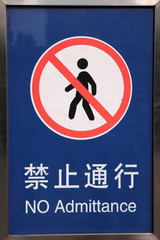 "Bilingual access forbidden sign ""No Admittance"", China"