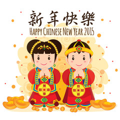 Chinese new year kids 2015