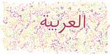Fototapety arabic alphabet