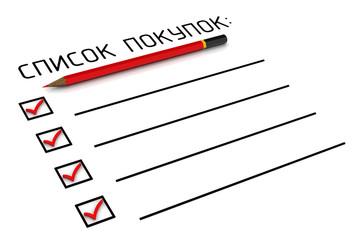 Незаполненный список покупок с отмеченными пунктами
