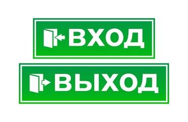 Вход - Выход - 1