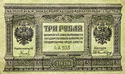 Historical paper money from Russia