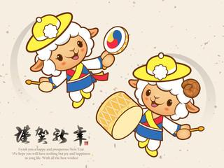 Korean traditional Sheep Mascot dance samulnori greeting cards.