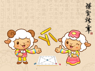 Korea Traditional Sheep mascot a game of yut. New Year Card Desi