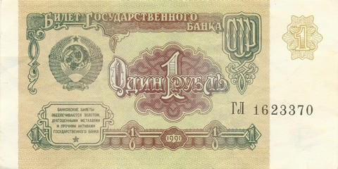 Bill USSR 1 rouble 1991 front side