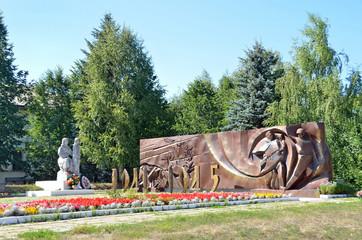 Мемориал воинам, павшим во время Великой Отечественной войны