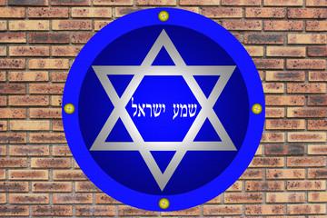 Israël étoile de David -   שמע  ישראל