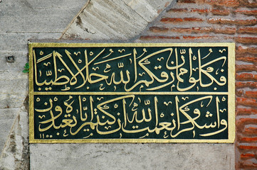 Arabic prayer graffiti on Hagia Sophia wall