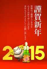 Kadomatsu, Brown Sheep, 2015, Greeting On Red