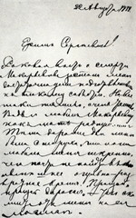 Letter of Nikolay Przhevalsky, Russian explorer