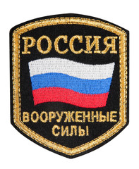 Chevron on the sleeve uniforms of the russian army